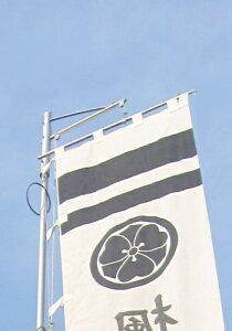 【幟掲揚装置 W 回転球なし】神社幟 神社 のぼり 幟 ポール 祭り 横棒 日本製 送料無料