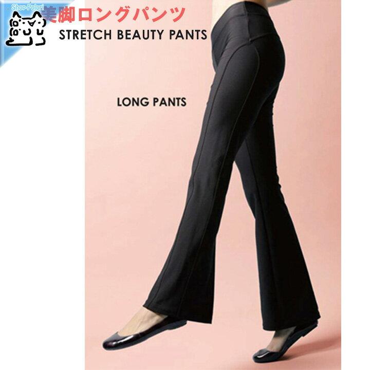 【GESTS】STRETCH BEAUTY PANTS 美脚ロングパンツ ブラック ヨガ・フィットネスパンツ LONG PANTS S・MS・M・ML・LS・LM・L・LL 8サイズ -アウトレット品- 在庫一掃セール