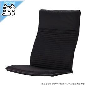 【IKEA Original】POANG-ポエング- 組み合わせアームチェア用クッションシート クニーサ ブラック