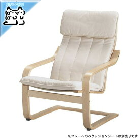 ー送料無料-【IKEA Original】POANG-ポエング- 組み合わせアームチェア用 フレーム ナチュラル バーチ材突き板
