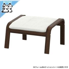ー送料無料-【IKEA Original】POANG-ポエング- 組み合わせ フットスツール用 フレーム ブラウン
