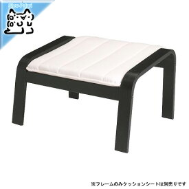 【IKEA Original】POANG-ポエング- 組み合わせ フットスツール用 フレーム ブラックブラウン