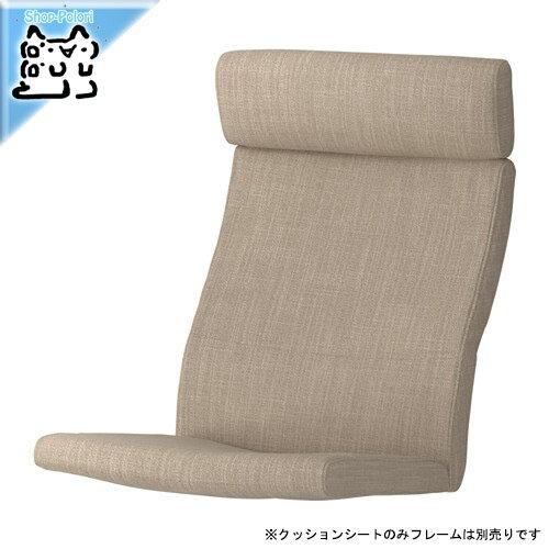 【IKEA Original】POANG-ポエング- 組み合わせアームチェア用クッションシート ヒッラレド ベージュ