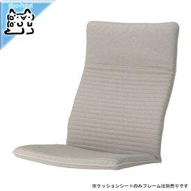 【IKEA Original】POANG-ポエング- 組み合わせアームチェア用クッションシート クニーサ ライトベージュ