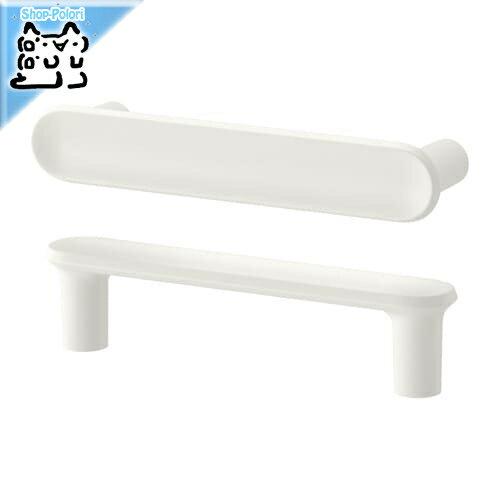 【IKEA Original】GUBBARP 取っ手 ホワイト 116 mm 2 ピース