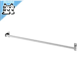 【IKEA Original】KUNGSFORS -クングスフォルス- レール ステンレススチール 56 cm