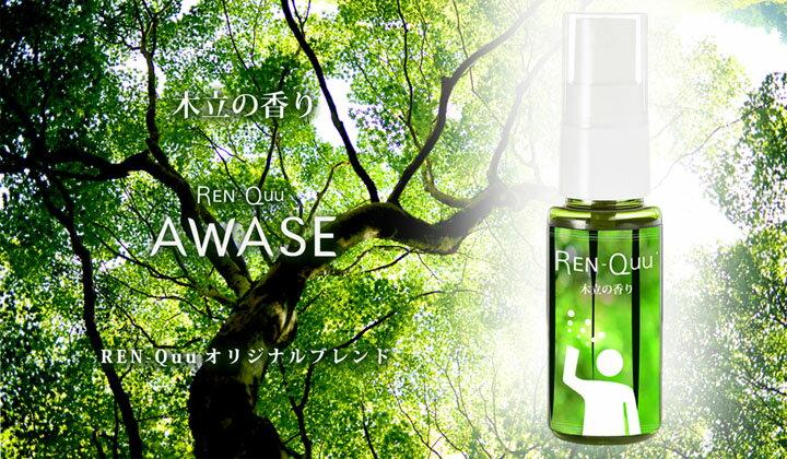 【REN-Quu(レンクー)】 気分転換アロマミスト 木立の香り 森を感じながら深呼吸したい時に