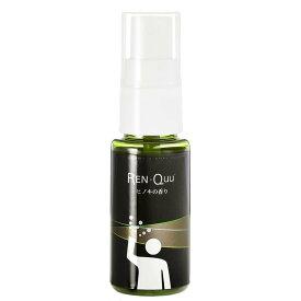 【REN-Quu(レンクー)】 気分転換アロマミスト ヒノキの香り お仕事モードをオフにしたい時