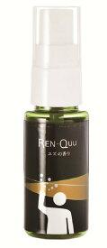 【REN-Quu(レンクー)】 気分転換アロマミスト ゆずの香り 日本の香りで気分転換!