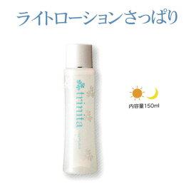 【Trinita】ライトローション さっぱり化粧水 150ml 自然・天然の力 へのこだわり 米ぬか発酵エキス くちゃ(海シルト) ケイ素配合 スキンケアローション