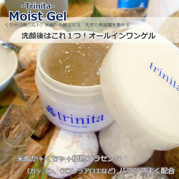 【Trinita】くちゃモイストゲル 保湿・美容ゲル 60g 自然・天然の力 へのこだわり 米ぬか発酵エキス くちゃ(海シルト) 美容液