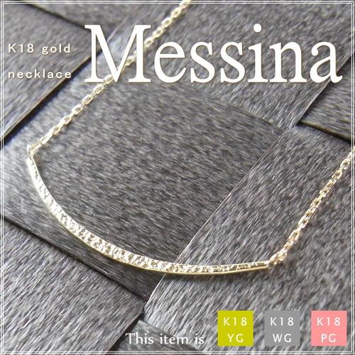 18金 ゴールド ネックレス [Messina] 普段使い 華奢 シンプル レディース アクセサリー 首飾り necklace チェーン ペンダント バー 女性用 結婚式 トップ 誕生日 プレゼント K18 18k gold クリスマス