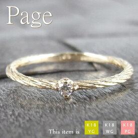 ピンキーリング 18k 18金 ダイヤモンド リング 指輪 [Page] 華奢 シンプル ダイヤ k18 ゴールド 小指 レディース ピンキー 女性用 プレゼント マイナス 小さい サイズ 細 ring -2号 -1号 0号 1号 2号 3号 4号 5号 6号 7号 クリスマス