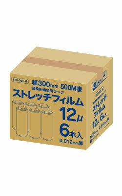 1本あたり595円 6本 ストレッチフィルム 300mm幅x500m STR-300-12 0.012mm厚 透明/梱包用フィルム 大型ラップ 手巻きタイプ サンキョウプラテック まとめ買い 送料無料 あす楽 13時まで即納