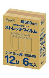 1本あたり595円 6本 ストレッチフィルム 500mm幅x300m STR-500-12 0.012mm厚 透明/梱包用フィルム 大型ラップ 手巻きタイプ サンキョウプラテック 送料無料 あす楽 13時まで即納