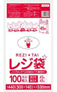 【バラ販売】 RCK-45 1冊266円 100枚 レジ袋...