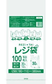 1冊あたり128円 100枚x80冊 レジ袋 厚手タイプ 西日本30号(東日本12号) RS-30 0.014mm厚 乳白/レジ袋 手さげ袋 買い物袋 サンキョウプラテック 送料無料 まとめ買い あす楽 13時まで即納