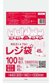 【10冊小箱販売】1冊あたり385円 100枚x10冊 レジ袋厚手タイプ西日本45号(東日本45号) RS-45kobako 0.019mm厚 乳白/レジ袋 手さげ袋 買い物袋 サンキョウプラテック 送料無料