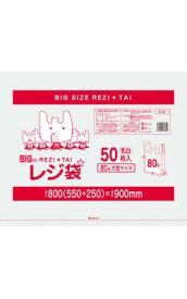 【バラ販売】1冊770円 50枚 大型レジ袋 厚手タイプ 西日本80号 0.025mm厚 RS-80bara 乳白/大型サイズ レジ袋 手さげ袋 買い物袋 サンキョウプラテック