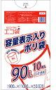 1冊あたり147円 10枚x40冊 東京都容量表示ポリ袋 90リットル KC-93 0.020mm厚 白半透明/ポリ袋 ゴミ袋 ごみ袋 …