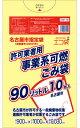 【まとめて3ケース】1冊あたり247円 10枚x30冊x3箱 名古屋市事業系許可業者用ごみ袋 90リットル SNK-90-3 0.03mm…