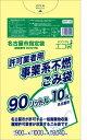 【まとめて3ケース】1冊あたり315円 10枚x30冊x3箱 名古屋市事業系許可業者用ごみ袋 90リットル SNF-90-3 0.040m…