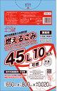 【まとめて10ケース】1冊あたり81円 10枚x60冊x10箱 神戸市指定袋家庭用 可燃 45リットル SKBK-45-10 0.020mm厚…
