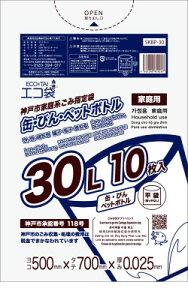 【まとめて3ケース】1冊あたり70円 10枚x60冊x3箱 神戸市指定袋家庭用 カン・ビン・ペットボトル用 30リットル SKBP-30-3 0.025mm厚 透明/ポリ袋 ゴミ袋 袋 神戸市 指定袋 サンキョウプラ