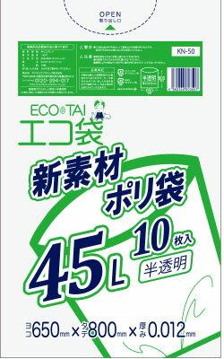 1冊あたり49円 10枚x150冊 ごみ袋 45リットル KN-50 0.012mm厚 半透明/ポリ袋 ゴミ袋 エコ袋 袋 サンキョウプラテック 送料無料 あす楽 13時まで即納