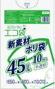 1冊あたり49円 10枚x150冊 ごみ袋 45リットル KN-50 0.012mm厚 半透明/ポリ袋 ゴミ袋 エコ袋 袋 サンキョウプラテック 送料無料 …