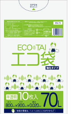 1冊あたり99円 10枚x60冊 ごみ袋 70リットル KN-73 0.02mm厚 半透明/ポリ袋 ゴミ袋 エコ袋 袋 サンキョウプラテック 送料無料 あす楽 13時まで即納