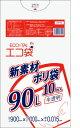 1冊あたり109円 10枚x80冊 ごみ袋 90リットル KN-94 0.015mm厚 半透明/ポリ袋 ゴミ袋 エコ袋 袋 サンキョウプラテック 送料無料 …