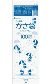 1冊あたり100円 100枚x60冊 ひも付きかさ袋 0.012mm厚 KN-100 半透明/傘袋 エコ袋 サンキョウプラテック 送料無料 あす楽 13時まで即納