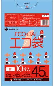 1冊あたり86円 10枚x70冊 ごみ袋 45リットル UN-46 0.025mm厚 青 / ポリ袋 ゴミ袋 エコ袋 袋 青色 サンキョウプラテック 送料無料 あす楽 即納 即日発送