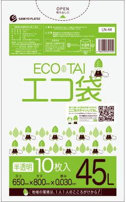 1冊あたり97円 10枚x60冊 ごみ袋 45リットル LN-44 0.03mm厚 半透明 / ポリ袋 ゴミ袋 エコ袋 袋 サンキョウプラテック 送料無料 あす楽 13時まで即納