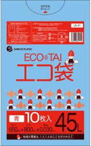 【まとめて3ケース】1冊あたり94円 10枚x60冊x3箱 ごみ袋 45リットル LN-41-3 0.030mm厚 青/ポリ袋 ゴミ袋 エコ袋 袋 青 サンキョウプラテック 送料無料 まとめ買い あす楽 即納 即日発送