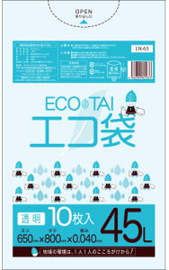 【バラ販売】1冊128円 10枚 ごみ袋 45リットル LN-63bara 0.040mm厚 透明/ポリ袋 ゴミ袋 エコ袋 袋 サンキョウプラテック