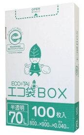 【小箱販売】1小箱あたり2450円 100枚小箱 ごみ袋箱タイプ 70リットル HK-740kobako 0.040mm厚 半透明/ポリ袋 サンキョウプラテック ゴミ袋 ごみ袋 エコ袋BOX BOXタイプ 箱タイプ 小箱 送料無料