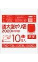 1冊あたり1750円 10枚x5冊 超大型ポリ袋(マチ付き)2000x2000 LN-2020 0.050mm厚 透明/ポリ袋 ゴミ袋 ごみ袋 袋…