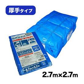 【バラ販売】1枚530円 1枚バラ ブルーシート #3000 厚手 青 2.7x2.7M 約4.5畳用 ハトメ数12個  BS-302727bara/レジャーシート 養生シート カバー 災害用 台風対策 防水 サンキョウプラテック