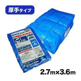 【バラ販売】1枚695円 1枚 ブルーシート #3000 厚手 青 2.7x3.6M 約6畳用 ハトメ数14個  BS-302736bara/レジャーシート 養生シート カバー 災害用 台風対策 防水 サンキョウプラテック