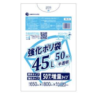 【バラ販売】1冊360円 50枚 ごみ袋 45リットル KN-55bara 0.020mm厚 透明/ポリ袋 ゴミ袋 エコ袋 袋 45l サンキョウプラテック