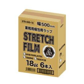 1本あたり750円 6本 ストレッチフィルム 500mm幅x300m STR-500-18 0.018mm厚 透明/梱包用フィルム 大型ラップ 手巻きタイプ サンキョウプラテック 送料無料 あす楽 12時まで即納