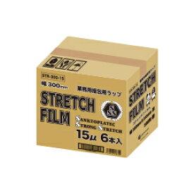 1本あたり640円 6本 ストレッチフィルム 300mm幅x500m STR-300-15 0.015mm厚 透明/梱包用フィルム 大型ラップ 手巻きタイプ サンキョウプラテック まとめ買い 送料無料 あす楽 12時まで即納