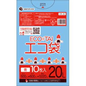 1冊あたり46円 10枚x100冊 ごみ袋 20リットル UN-26 0.020mm厚 青/ポリ袋 ゴミ袋 ごみ袋 エコ袋 袋 サンキョウプラテック 送料無料 あす楽 即納 即日発送