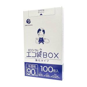 1小箱あたり1550円 100枚x5小箱 ごみ袋箱タイプ 90リットル BX-935 0.025mm厚 半透明/ポリ袋 ゴミ袋 ごみ袋 サンキョウプラテック エコ袋BOX BOXタイプ 箱タイプ 小箱 送料無料 あす楽 即納