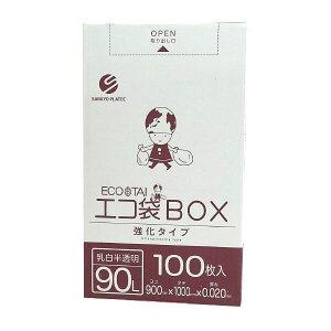 BX-940 1小箱あたり1350円 100枚x5小箱 ごみ袋箱タイプ 90リットル 0.020mm厚 乳白半透明/ポリ袋 ゴミ袋 ごみ袋 エコ袋BOX BOXタイプ 箱タイプ 小箱 サンキョウプラテック 送料無料 あす楽 即納