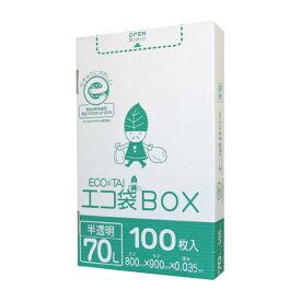 【小箱販売】1小箱2300円 ごみ袋箱タイプ 70リットル HK-790kobako 0.035mm厚 半透明 100枚/ポリ袋 ゴミ袋 サンキョウプラテック ごみ袋 エコ袋BOX BOXタイプ 箱タイプ 小箱 送料無料