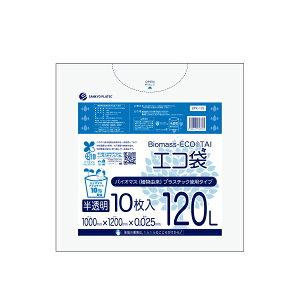 【まとめて10ケース】BPK-125-10 1冊あたり198円 10枚x30冊x10箱 バイオマスプラスチック使用エコ袋 120リットル 0.025mm厚 半透明/ポリ袋 ゴミ袋 エコ袋 袋 植物由来 植物資源 バイオマス サンキョウ