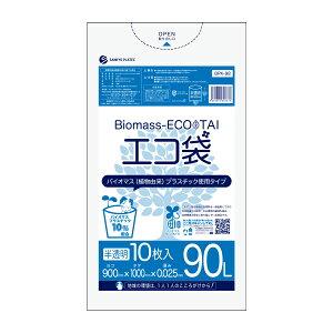 BPK-98 1冊あたり163円 10枚x40冊 バイオマスプラスチック使用エコ袋 90リットル 0.025mm厚 半透明/ポリ袋 ゴミ袋 エコ袋 袋 植物由来 植物資源 バイオマス サンキョウプラテック 送料無料 あす楽